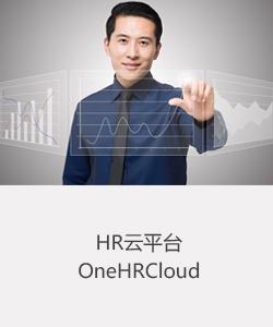 佩琪集团 HR云平台 OneHRCloud